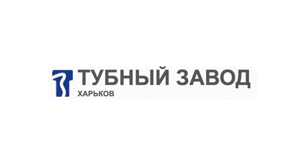 Харьковский тубный завод